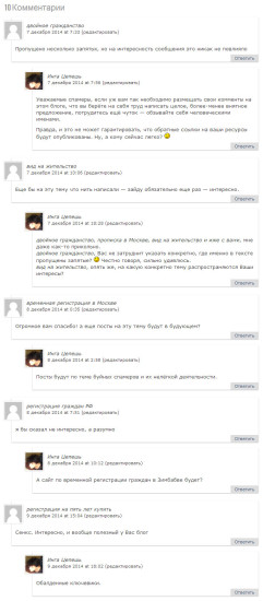 Переписка со спамером в комментариях